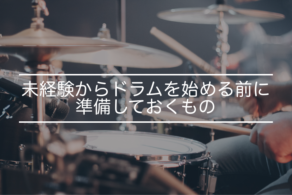 how-to-drumming